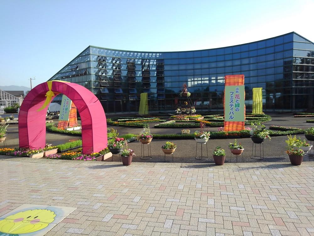 花と緑のフェスティバル1