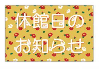 休館日のお知らせ-001