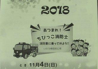 H30.11.4 いのくち生涯学習フェスタ チラシ