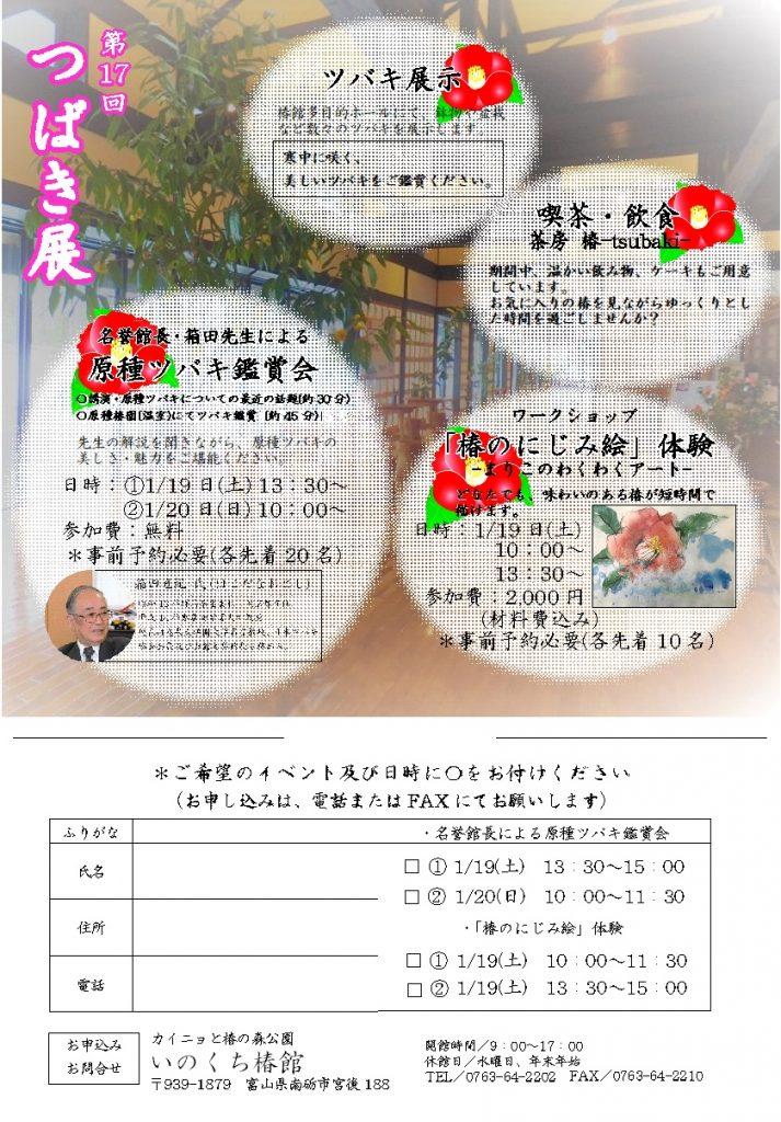 第17回つばき展ポスター(裏)
