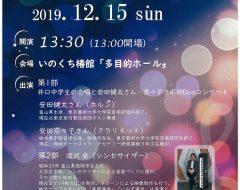 令和元年クリスマスコンサート
